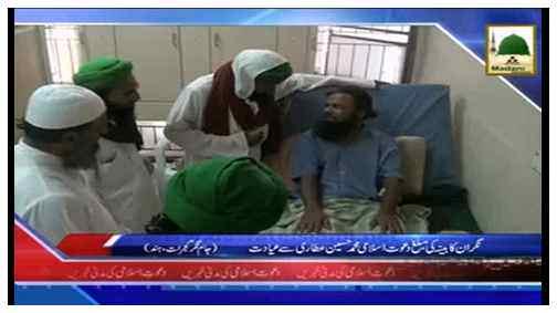 News Clip-16 Sept - Nigran-e-Kabina Ki Mareezon Say Ayadat Gujrat Hind