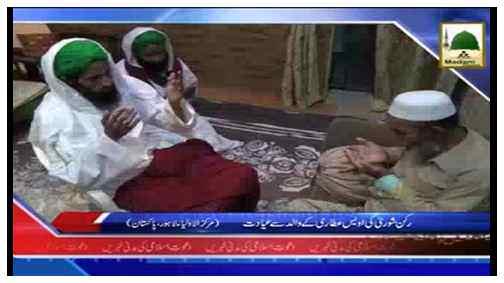 News Clip-16 Sept - Rukn-e-Shura Ki Owais Attari Say Ayadat
