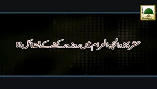 Ashra-e-Zulhijja Main Roza Rakhnay Kay Fazail