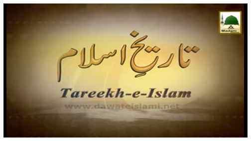 Tareekh-e-Islam(Ep:10) - Nuzool-e-Wahi Aur Us Kay Bad Kay Waqiyat