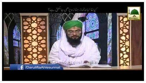 Kia Ghaibana Namaz-e-Janaza Parhi Ja Sakti Hai?