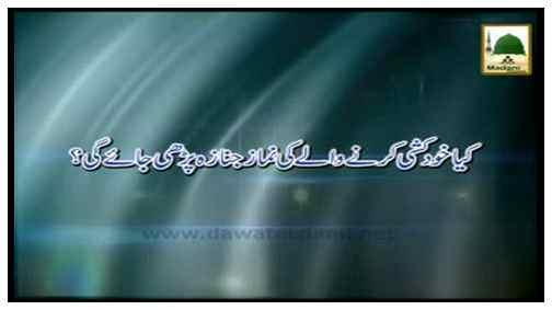 Kia Khud Kushi Karnay Walay Ki Namaz-e-Janaza Parhi Jaye Gi