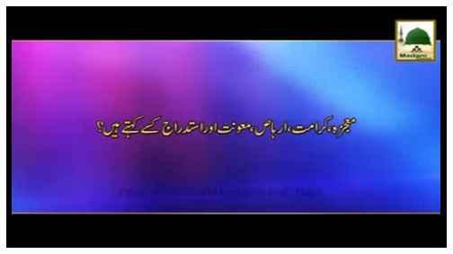 Mojza Karamat Aur Irhaas Kisay Kehtay Hain?