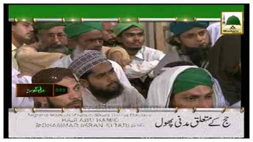 Hajj Kay Mutaliq Madani Phool