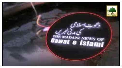 Madani News English - 04 Zulhijja - 19 Sept