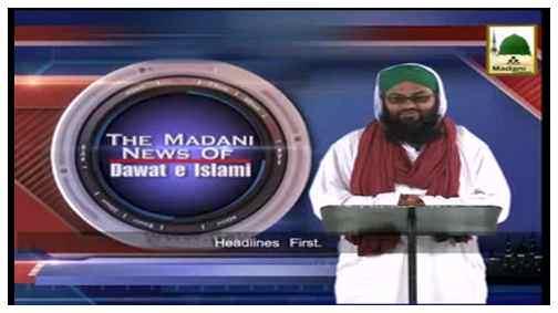 Madani Khabrain Urdu - 04 Zulhijja - 19 Sept