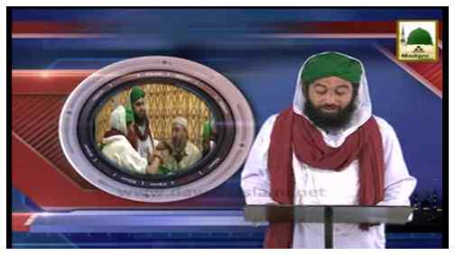 News Clip-21 Sept - Ameer-e-Ahlesunnat Kay Madani Phool Aur Aashiqan-e-Rasool Kay Tasurat