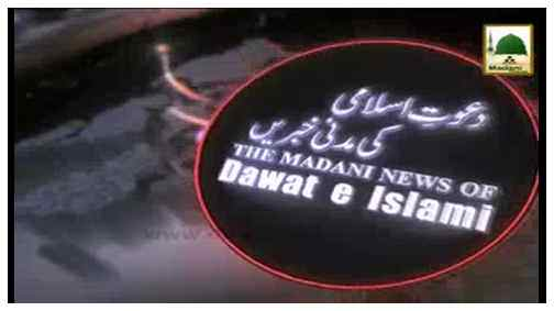 Madani Khabrain Urdu - 13 Zulhijja - 28 Sept