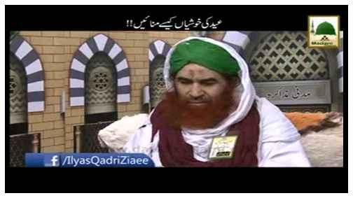 Eid Ki Khushiyan Kaisay Manain?
