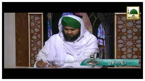 Marhoom Shakhs Ki Taraf Say Ki Gai Qurbani