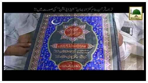 Tarjama-e-Quran Ba Naam Kanz-ul- Iman Jahez Addition Main