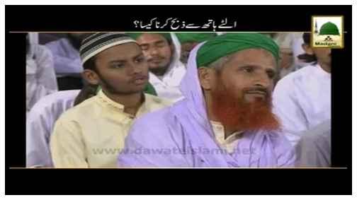 Qurbani Kay Janwar Main Aib Ka Paida Hona