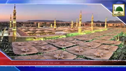 Madani News English - 9 Zulhijja - 24 Sept