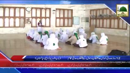 Madani Khabrain Urdu - 10 Zulhijja - 25 Sept