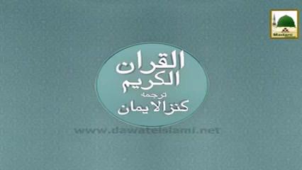 Tilawat-o-Tarjama - سورۃ البقرۃ Tarjama-o-Tafseer - Ruku 08