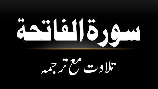 1 - Surah Al-Fatihah - Tilawat Ma Tarjama