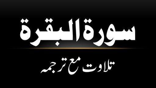 2 - Surah Al-Baqarah - Tilawat Ma Tarjama