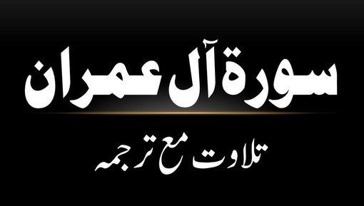 3 - Surah Aal-e-Imran - Tilawat Ma Tarjama