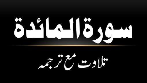 5 - Surah Al-Maidah - Tilawat Ma Tarjama