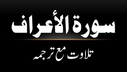 7 - Surah Al-Araf - Tilawat Ma Tarjama