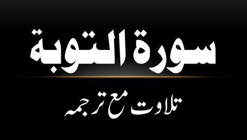 9 - Surah At-Taubah - Tilawat Ma Tarjama