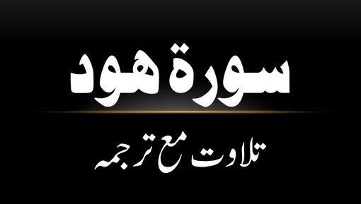 11 - Surah Hood - Tilawat Ma Tarjama