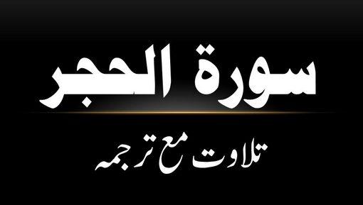 15 - Surah Al-Hijr - Tilawat Ma Tarjama