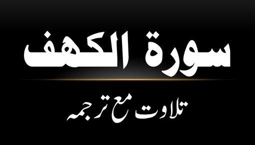 18 - Surah Al-Kahf - Tilawat Ma Tarjama
