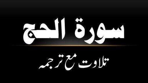 22 - Surah Al-Hajj - Tilawat Ma Tarjama