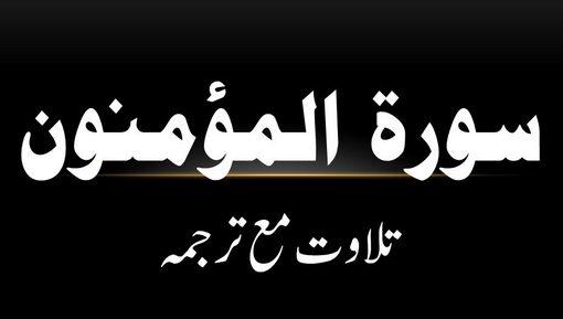 23 - Surah Al-Muminoon - Tilawat Ma Tarjama