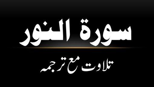 24 - Surah An-Noor - Tilawat Ma Tarjama