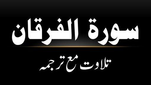 25 - Surah Al-Furqan - Tilawat Ma Tarjama