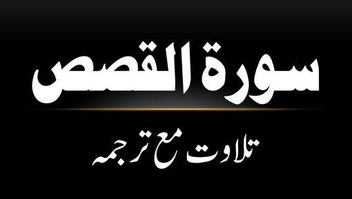 28 - Surah Al-Qasas - Tilawat Ma Tarjama