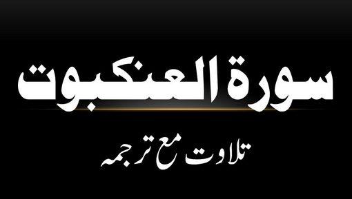 29 - Surah Al-Ankaboot - Tilawat Ma Tarjama