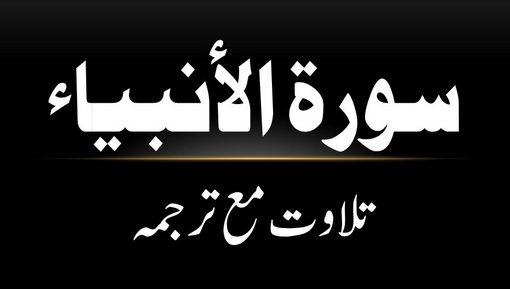 21 - Surah Al-Anbiyah - Tilawat Ma Tarjama