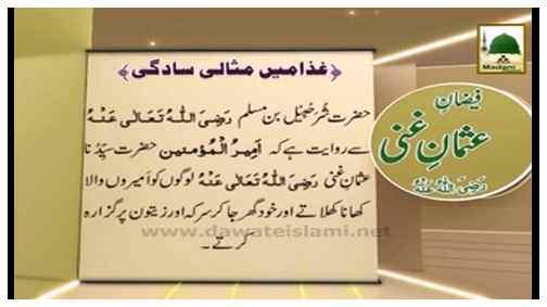 Ghiza Main Misali Sadgi Hazrat Usman-e-Ghani رضی اللہ عنہ