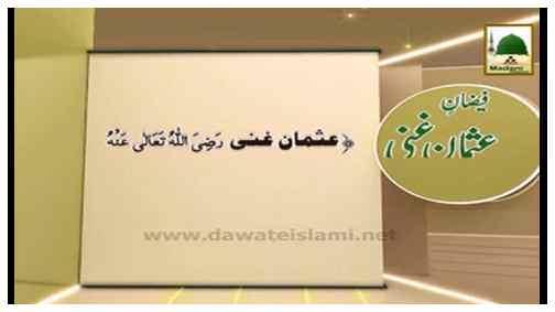 Hazrat Usman-e-Ghaniرضی اللہ عنہ Ki Sharm-o-Haya