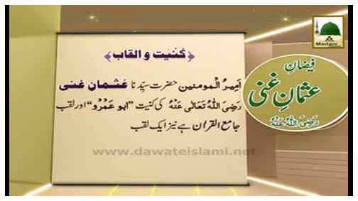 Kuniyat-o-Alqaab Hazrat Usman-e-Ghani رضی اللہ عنہ