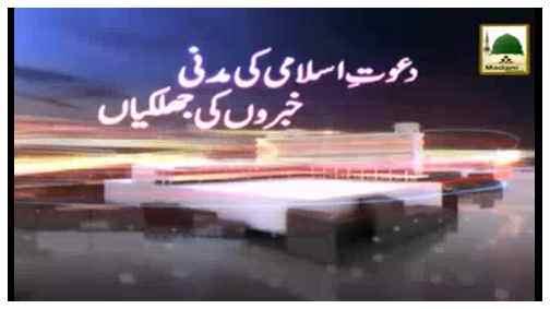 Madani News English - 13 Zulhijja - 28 Sept