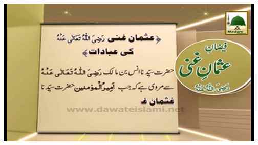 Usman-e-Ghani Ki Ibadatرضی اللہ عنہ