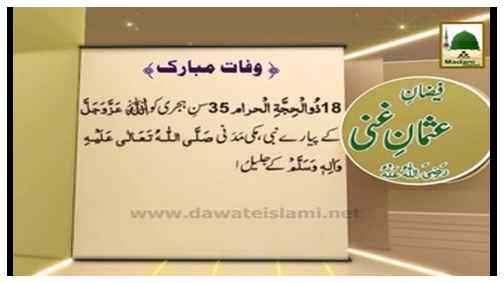 Wafat-e-Mubarak Hazrat Usman-e-Ghaniرضی اللہ عنہ