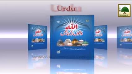 Itteba-e-Sunnat Kay Waqiat(Ep:02) - Hazrat Umar Farooq-e-Azam Aur Itteba-e-Suunnat