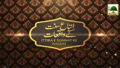 Ittaba-e-Sunnat Kay Waqiat(Ep:03) - Hazrat Usman-e-Ghani Aur Itteba-e-Sunnat