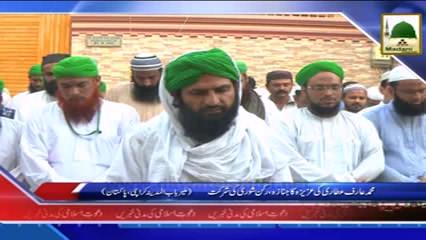 News Clip-1 Oct - Muhammad Arif Attari Ki Aziza Kay Janazay Main Rukn-e-Shura Ki Shirkat