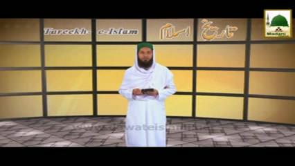 Tareekh-e-Islam(Ep:12) - Pyaray Aaqa ﷺ Ki Tableegh-e-Deen Main Qurbaniyan