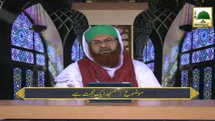 ALLAH Ki Nematain(Ep:35) - Masjid Aik Nemat Hai