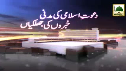 Madani Khabrain Urdu - 17 Zulhijja - 02Oct