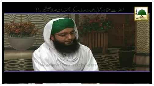 Hazrat Usman-e-Ghaniرضی اللہ عنہ Ki Mujtahidana Salahiyat