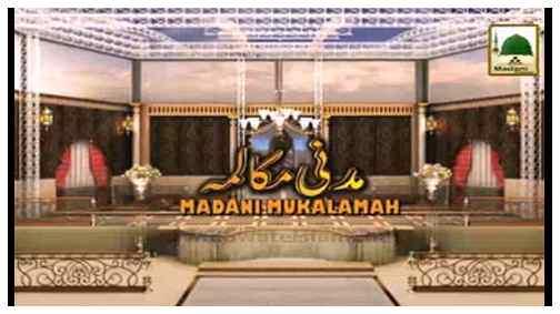 Madani Mukalima(Ep:239) - Faizan-e-Usman-e-Ghani رضی اللہ عنہ