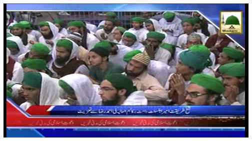 News Clip-03 Oct - Ameer-e-Ahlesunnat Ki Taziyat-o-Ayadat